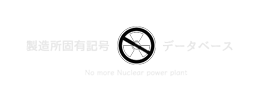 製造所固有記号データベース